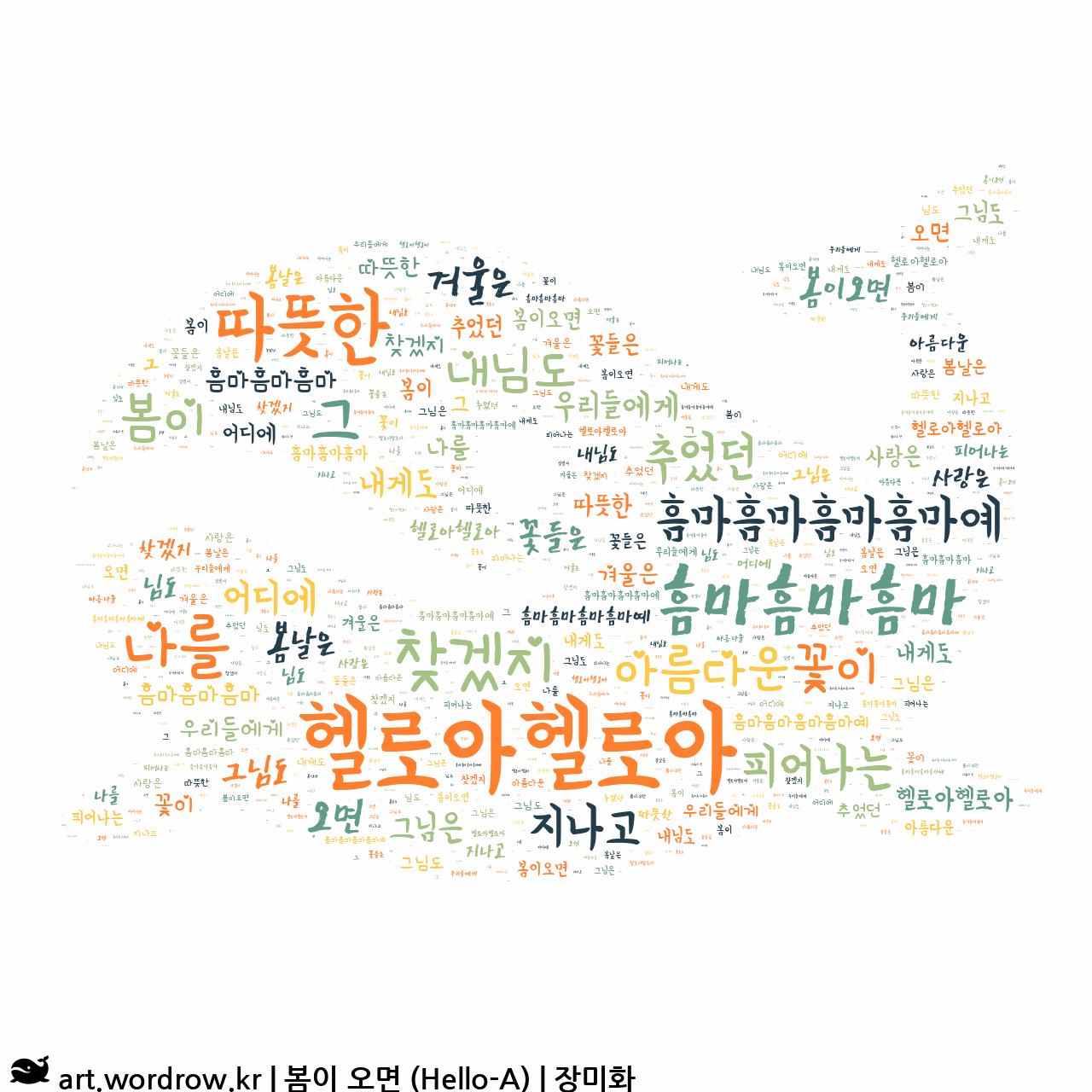 워드 클라우드: 봄이 오면 (Hello-A) [장미화]-22